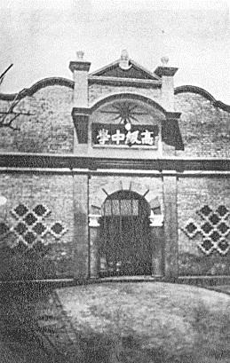 省立开高1902~1951年校门(址在前营门).jpg