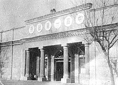 河南省立开封初中1935年~1951年、省立开高与开中合并后1951~1964年校门(址在东司门) (1).jpg