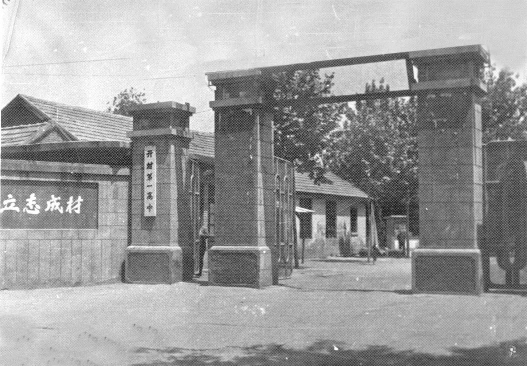 1964年~1992年校门(址在铁北街).jpg