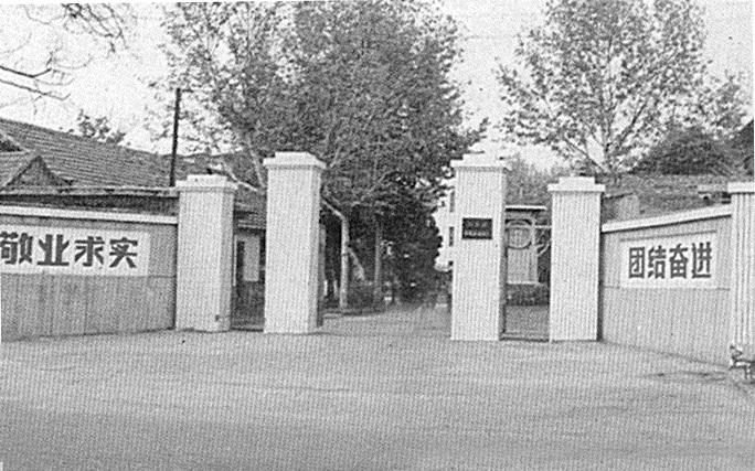 1992年~2001年校门(址在铁北街).jpg
